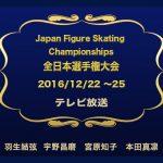 全日本フィギュアスケートのテレビ放送はライブ?エントリー発表