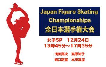 フィギュアスケート 全日本選手権