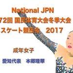 本郷理華│ながの銀嶺国体フィギュアスケート2連覇で存在感を!