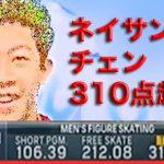 ネイサン・チェン【まさかの310点超え】全米選手権FS動画