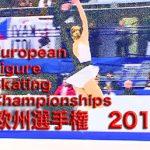 メドベージェワ2017欧州選手権2連覇で女王?フリーFS動画
