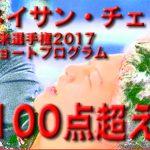 ネイサン・チェン【SP100点超え動画】全米選手権2017