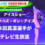 本田真凛│スターズ・オン・アイス【テレビ生放送】アイスショー