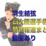 羽生結弦│四大陸選手権・韓国報道・動画