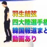 羽生結弦│四大陸選手権【報道動画いっぱいだよ】