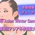 【本郷理華vsチェダビン】アジア冬季競技大会FSライブ・動画
