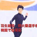 羽生結弦【韓国での反応】四大陸選手権2017ピョンチャン会場