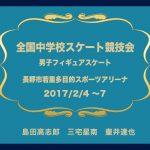 島田高志郎vs三宅星南【全中】全国中学生フィギュアスケート