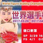 樋口新葉│世界選手権2017SP&FS動画│解き放て潜在能力