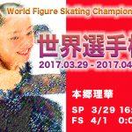 本郷理華│世界選手権2017SP&FS動画│氷上に大輪の花を