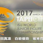 世界ジュニア│出場選手ランキング女子トータル│2017年3月