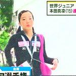本田真凛│見逃しテレビ報道・ニュース動画│世界ジュニア