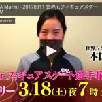 本田真凛│世界ジュニア2017│テレビ放送は?
