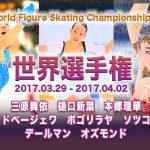 世界フィギュア出場選手ランキング女子SP&FS│2017年3月