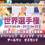 樋口新葉・三原舞依・本郷理華│世界選手権2017で五輪3枠を