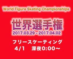 世界フィギュアスケート2017