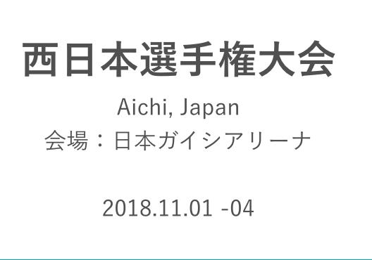 高橋大輔&紀平梨花│西日本選手権2018ショートSP・フリーFSはどお?