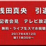 浅田真央│引退会見スマホで生ライブ視聴│2017年4月12日