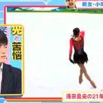 浅田真央引退│ライブ放送・動画│ひるおび2017年4月11