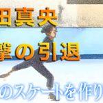 浅田真央│天才の引退・日本女子フィギュアスケート黄金期を構築