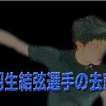 羽生結弦【引退は平昌オリンピック後】報道の震撼と憂鬱
