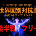 国別対抗フィギュア2017羽生結弦【勝利の系譜】後半戦フリー
