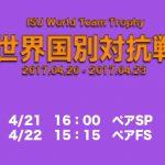 国別対抗戦フィギュア2017ペア【須藤澄玲/オデ】速報・動画