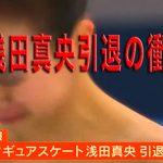 浅田真央引退│日本の女子フィギュアスケートの人気を高めた逸材