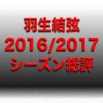 羽生結弦│2016/2017シーズン総評