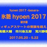高橋大輔│氷艶hyoen2017フィギュアスケートの常識超え