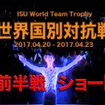 国別対抗フィギュア2017羽生結弦【勝利の系譜】前半SP決戦