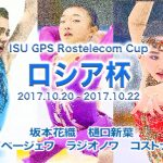 GPSロシア杯2017│樋口新葉・メドベージェワ・フリー動画