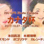 本田真凛シニア初グランプリカナダ杯vs本郷理華vsオズモンド