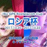 グランプリシリーズ2017ロシア杯3度めの優勝へ【羽生結弦】