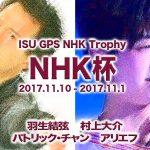 羽生結弦│グランプリシリーズ2017NHK杯ショートライブ動画