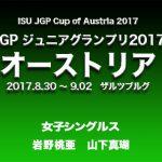 Jrグランプリオーストリア2017。岩野桃亜・山下真瑚動画