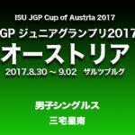 Jrグランプリ2017オーストリア2戦【三宅星南】ライブ動画