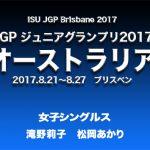 Jrグランプリ2017初戦オーストラリア。滝野莉子・松岡あかり・動画