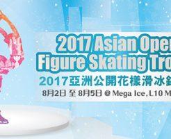 アジアンオープントロフィー2017