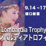 【樋口新葉】ロンバルディアトロフィー2017SP・FS動画