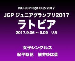 紀平梨花 Jrグランプリ2017