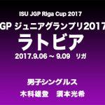 Jrグランプリ2017ラトビア。木科雄登・須本光希ライブ動画