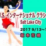 坂本花織USインターナショナルクラシック2017SP・FS動画