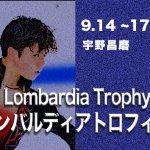 【宇野昌磨】ロンバルディアトロフィー2018SP・FS動画