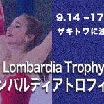 ロンバルディア杯2017【ザギトワvs樋口vsコストナー】動画
