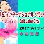 本田真凜USインターナショナルクラシック2017SP・FS動画
