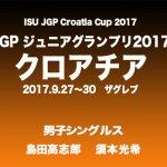 須本光希・島田高志郎│Jrグランプリ2017クロアチア・動画