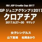 山下真瑚・松岡あかり│Jrグランプリ2017クロアチア・動画