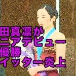 本田真凜シニア初戦優勝でツイッター炎上2017