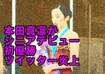 本田真凛 優勝